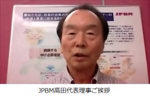 2020-10-01-高田理事長キャプ有